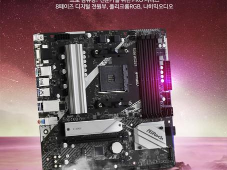 디앤디, 애즈락 A520 메인보드, 라이젠 5000 CPU 지원 바이오스 업데이트 완료