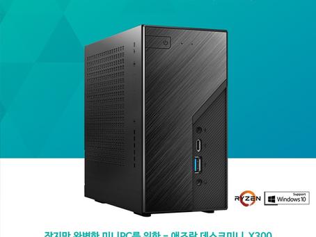 디앤디, 국내 최초 AMD 라이젠 르누아르 공식 지원 미니PC, 애즈락 데스크미니 X300 출시!