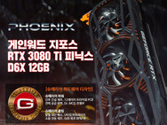 디앤디, 슈페리어 하드웨어 디자인 적용, 게인워드 지포스 RTX 3080 Ti 피닉스 출시!
