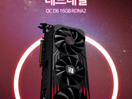 디앤디, 데빌 매니아를 위한 Hellish 퍼포먼스! 파워칼라 라데온 RX 6800 XT 레드데빌 OC 출시!