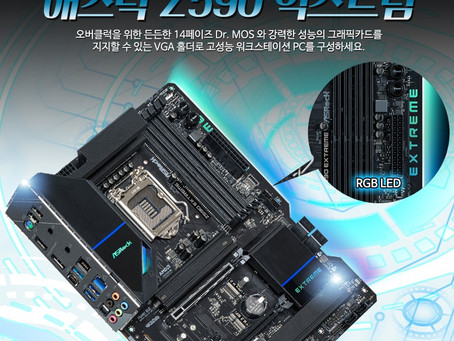 디앤디, 올코어 5Ghz 오버클럭의 정석! 애즈락 Z590 EXTREME (익스트림) 출시