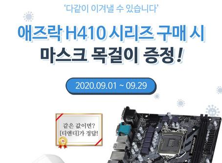 디앤디, 애즈락 H410M-HDVP/HDV/HVS 3종에 마스크 목걸이 증정 이벤트 진행