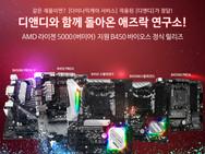 디앤디, AMD 라이젠 5000(버미어) 지원 애즈락 B450 바이오스 정식 릴리즈