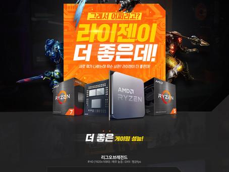 AMD x DnD(ASRock) YES! 더블D 포토 사용기 이벤트