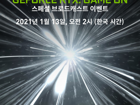 GeForce RTX: Game On - 스페셜 생중계 이벤트