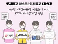 디앤디, 애즈락 H510M-HVS 구매 시 국내산 KF94 마스크 증정 이벤트 진행