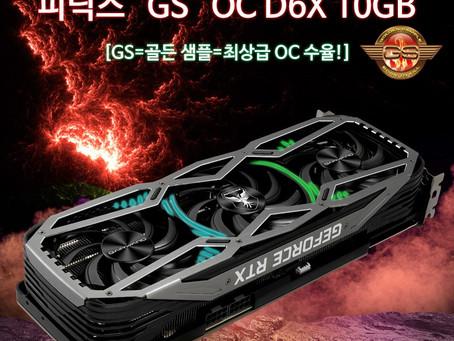 """디앤디, 골든 샘플로 엄선된 게인워드 지포스 RTX 3080 피닉스 """"GS"""" OC D6X 10GB 출시"""