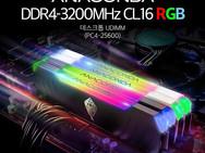 디앤디, RGB 싱크 지원하는 ANACOMDA DDR4-3200 메모리 국내 공식 출시