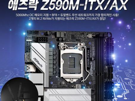 디앤디, 로켓레이크에서도 선 없는 자유! 애즈락 인텔 500 시리즈 ITX 메인보드 4종 출시