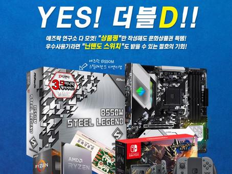디앤디, ASRock AMD 메인보드 사용자 위한 YES! 더블D 포토 사용기 이벤트 연장 진행