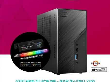 디앤디, ARGB로 화려해진 AMD 르누아르 미니PC, 애즈락 데스크미니 X300 ARGB 120W 출시!