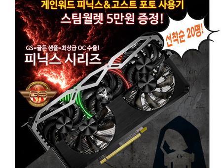 디앤디, 게인워드 RTX 30 시리즈 스팀월렛 5만원 증정 포토사용기 이벤트