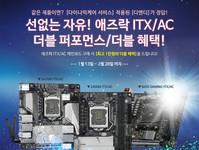 디앤디, 선 없는 자유! 애즈락 ITX/AC 메인보드 3종, 최대 1만원 주는 더블 혜택 이벤트 진행