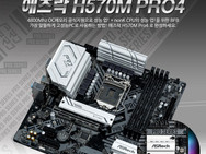 디앤디, 4800Mhz 메모리 OC와 BFB 지원하는 애즈락 H570M PRO4 출시