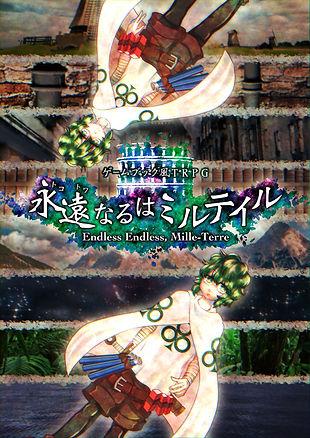 hyoushi_mille-terre.jpg