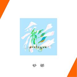 彩prologue.png