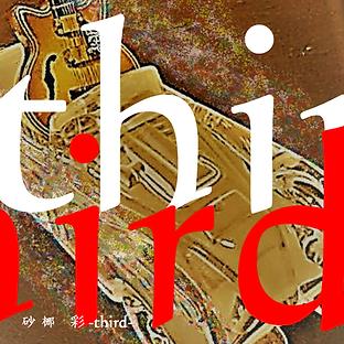彩third ジャケット17611761.png