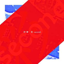 彩-second-.jpg