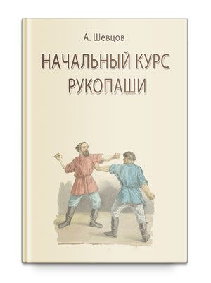 Шевцов А.  Начальный курс Рукопаши