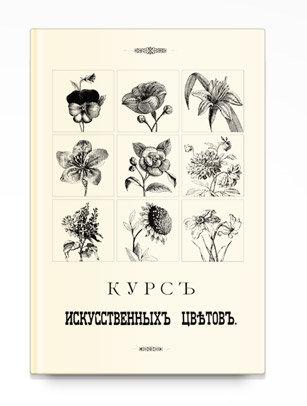 Курс искусственных цветов Репринтное издание