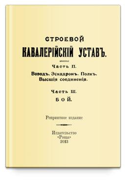 Репринтное издание  Строевой Кавалерийский устав Часть II, Часть III