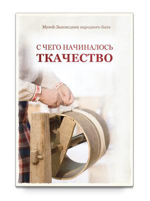 Методическое пособие  С чего начинается ткачество Составители: Н.В.Соколова, М.Г