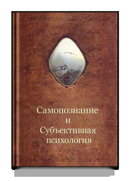 Шевцов А.  Самопознание и Субъективная психология. 2-е издание
