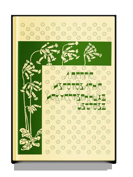 Перрие Л.Изготовление искусственных цветов