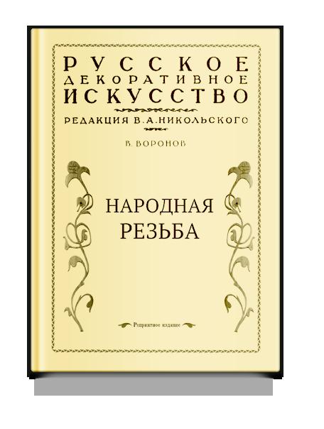 Воронов В.  Народная резьба Под ред. В.А.Никольского