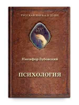 Зубовский Никифор. Психология