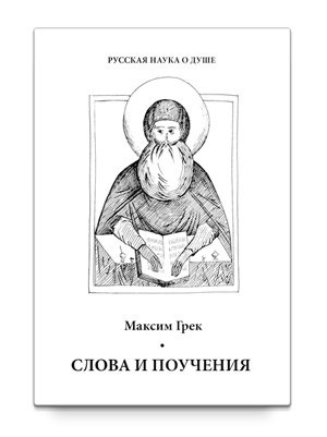 Грек Максим. Слова и поучения