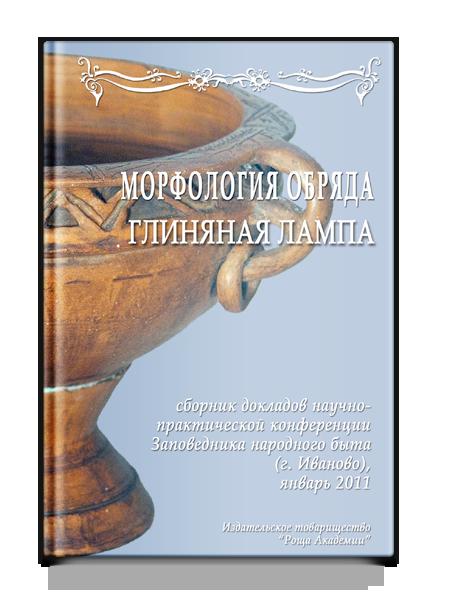 Сборник докладов семинара  Морфология обряда. Глиняная лампа (dvd-диск)