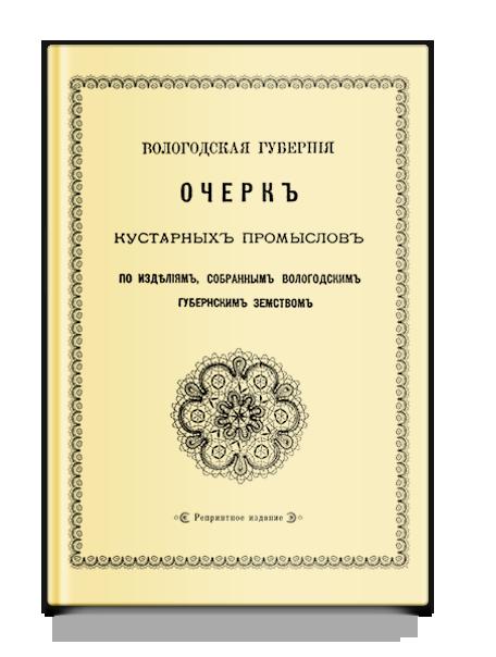 Арсеньев Ф. А.  Очерк кустарных промыслов