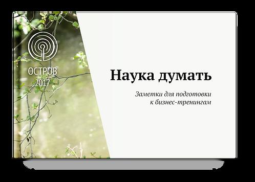 Шевцов А.  Новые заметки к бизнес-тренингам Наука думать