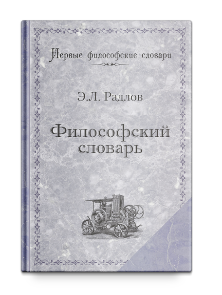 Радлов Э.Л. Философский словарь