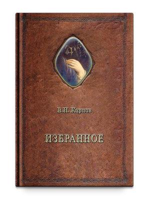 Карпов В.Н.Избранное