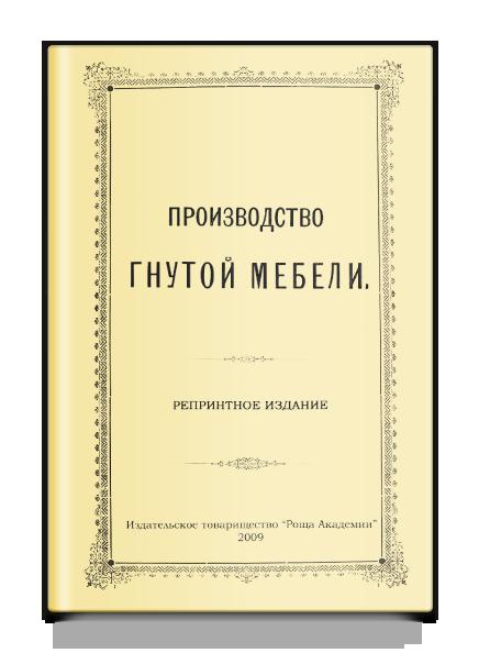 С-въ А.И.  Производство гнутой мебели Репринтное издание