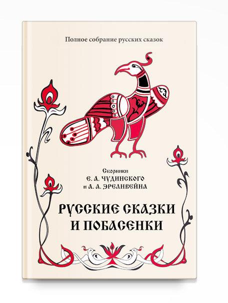 Чудинский Е.А. и Эрленвейн А.А. Русские народные сказки и побасенки. Том 11