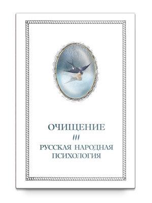 Шевцов А.  Очищение. Том 3. Русская народная психология