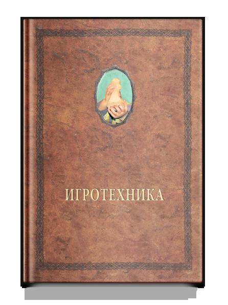 Шевцов А.  Игротехника