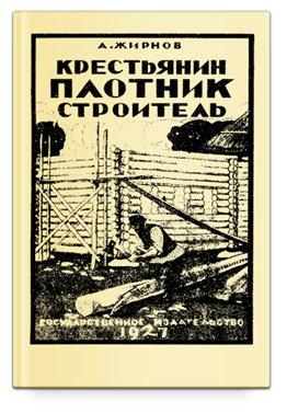 Жирнов А.Крестьянин. Плотник. Строитель
