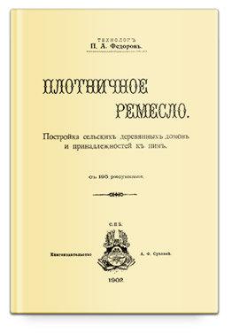 Федоровъ П.А. Плотничное ремесло Репринтное издание - самоучитель
