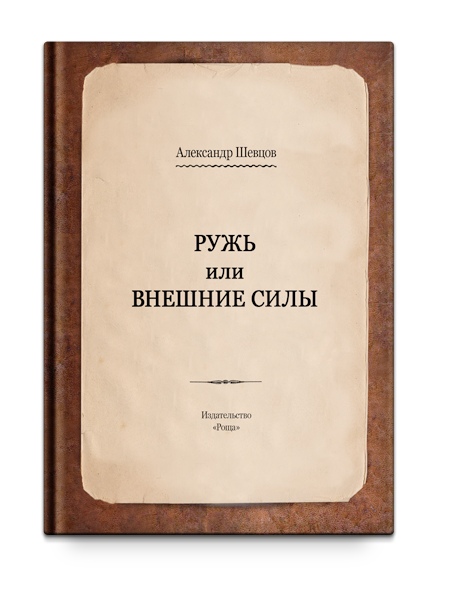Шевцов А.  Ружь или внешние силы