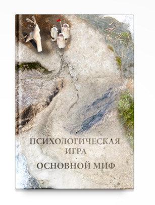 Шевцов А. Психологическая игра. Основной миф