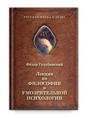 Голубинский Ф.А. Лекции по философии и умозрительной психологии
