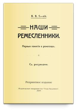 С-кiй В.В.Наши ремесленники Репринтное издание