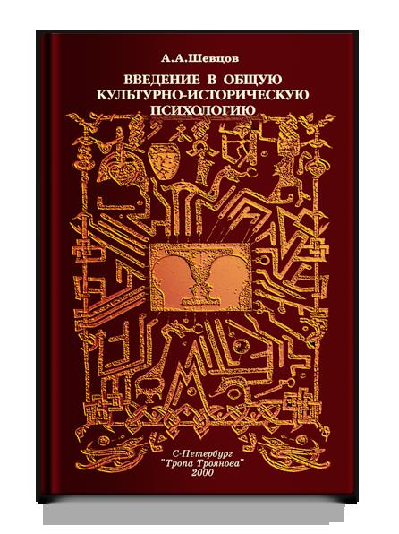 Шевцов А. Введение в Общую Культурно-историческую психологию