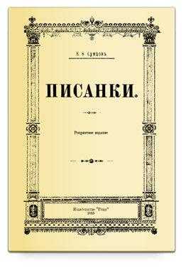 Сумцов Н.Ф. Писанки Репринтное издание