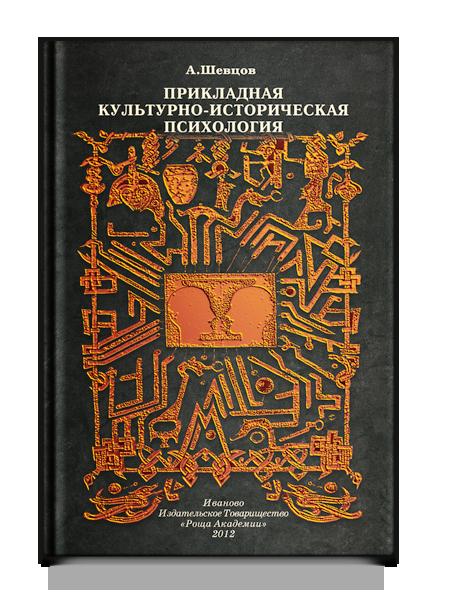 Шевцов А.  Прикладная Культурно-историческая психология