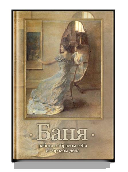 Шевцов А.  Баня